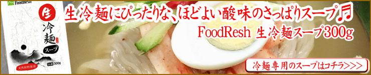 生冷麺スープ