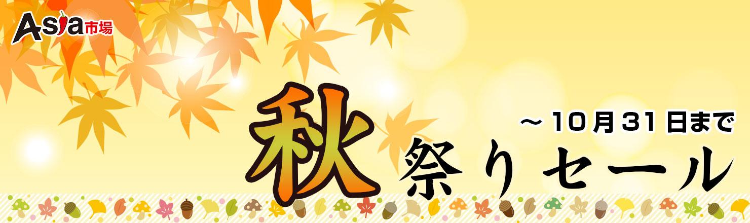 秋祭りセール