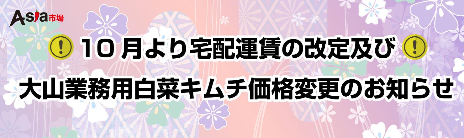 大山キムチ価格・各種手数料・高額購入特典改定のお知らせ