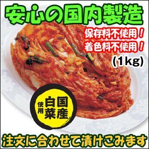 金賞 キムチ