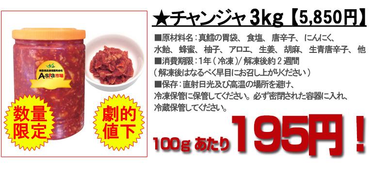 チャンジャ3kg5850円100gあたり195円