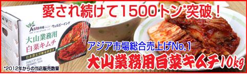 大山白菜キムチ