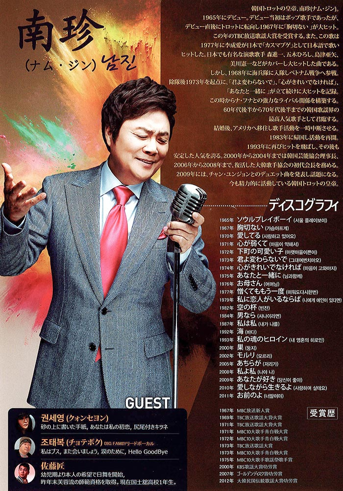 ナムジンコンサート