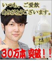 マッコリ30万本突破!