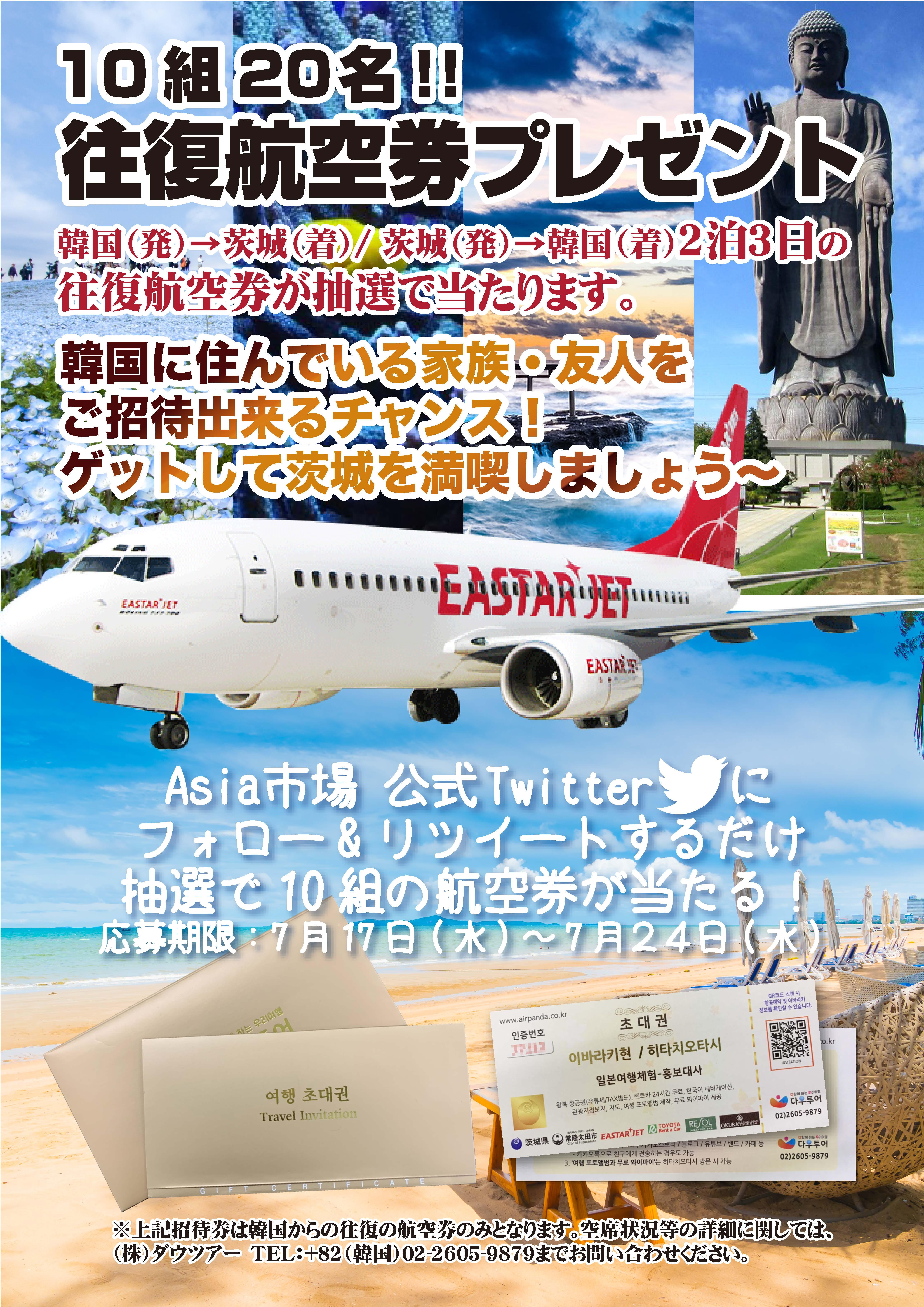 韓国からの往復航空券プレゼント
