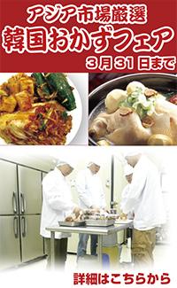 韓国おかずフェア