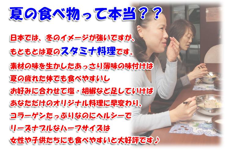 参鶏湯説明2