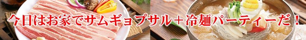 サムギョプサル&冷麺セット