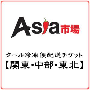 クール冷凍便(関東・中部・東北)
