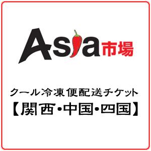 クール冷凍便(関西・中国・四国)