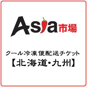 クール冷凍便(北海道・九州)