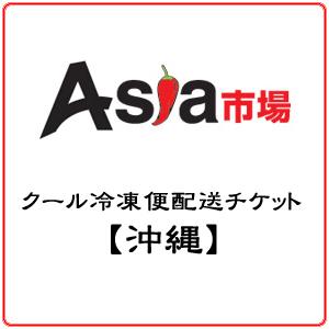 クール冷凍便(沖縄)